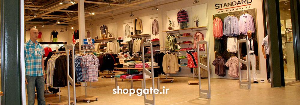 گیت ضد سرقت فروشگاهی برای فروشگاها با دزدگیر پوشاک